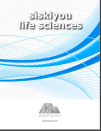 Siskiyou Life Science Brochure